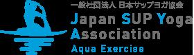 一般社団法人日本サップヨガ協会:公式ウェブサイト