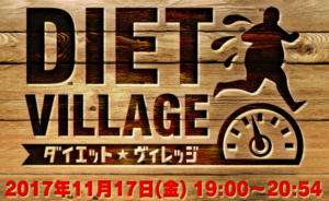 11/17(金)日本テレビにて放送『ダイエット・ヴィレッジ』