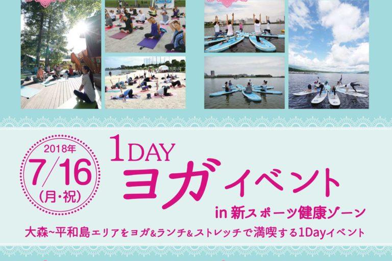 1DAYヨガイベント