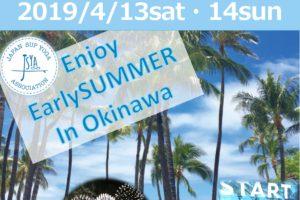 2沖縄オフィシャルツアーfinal