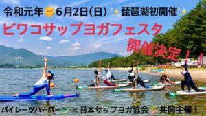 申込受付開始!6/2(日)ビワコサップヨガフェスタ