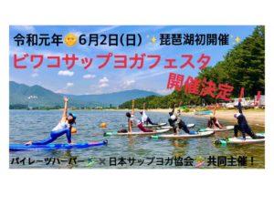 1琵琶湖S__21790730